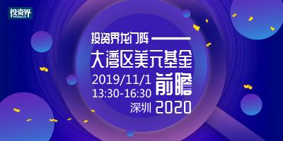 投资界龙门阵-大湾区美元基金前瞻2020