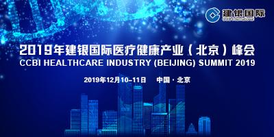 2019年建银国际医疗健康产业(北京)峰会