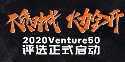 2020中国高成长企业CEO峰会<br>第十五届中国最具投资价值企业50强评选