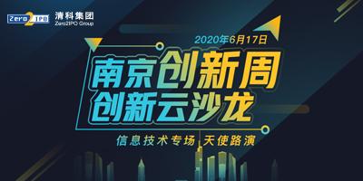 南京创新周|创新云沙龙:信息技术专场-天使路演