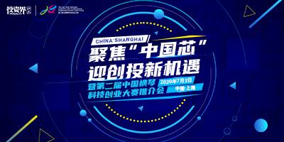 """投资界沙龙-聚焦""""中国芯"""" 迎创投新机遇暨第二届中国横琴科技创业大赛推介会"""