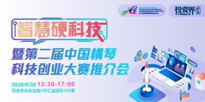 投资界沙龙-智慧硬科技暨第二届中国横琴科技创业大赛推介会