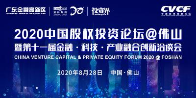 2020中国股权投资论坛@佛山