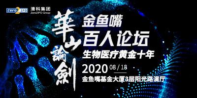 金鱼嘴百人论坛-华山论剑:生物医疗黄金十年