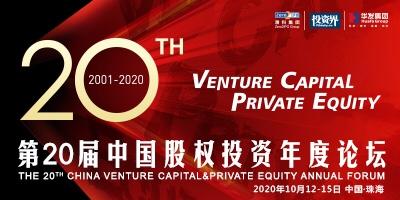 第二十届中国股权投资年度论坛