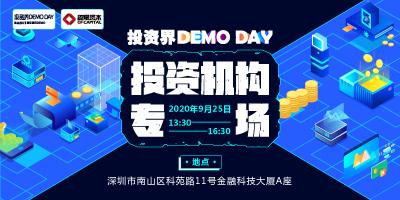 投资界Demo Day-投资机构专场