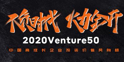 2020Venture50