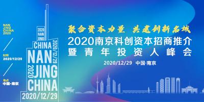 2020南京科创资本招商推介暨青年投资人峰会