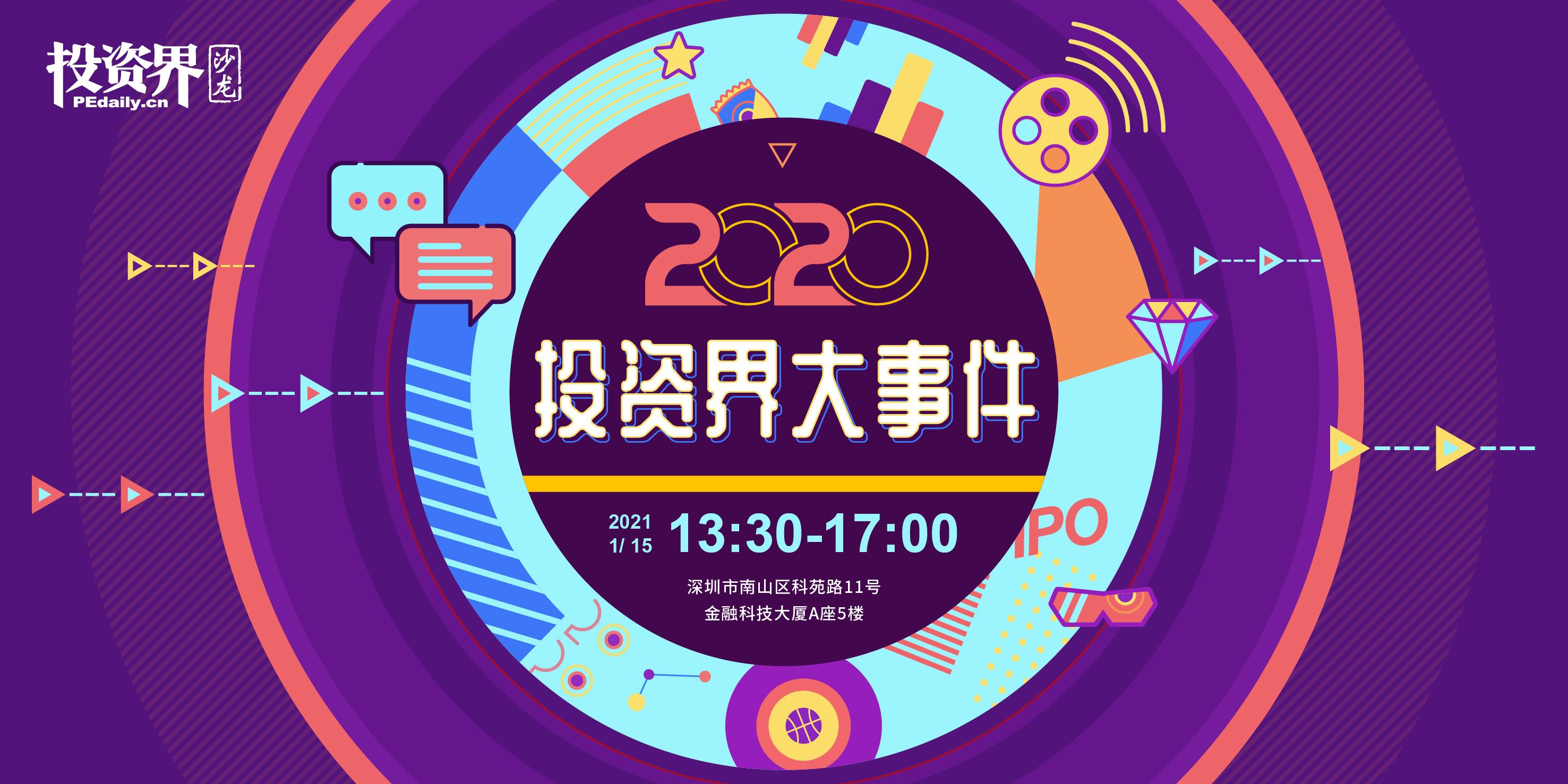 投资界沙龙-2020投资界大事件