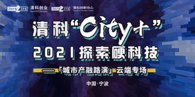 """清科""""City+""""宁波-硬科技产业云端专场"""