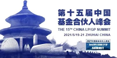 第十五届中国基金合伙人峰会<br>THE 15TH CHINA LP/GP SUMMIT