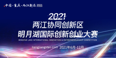 2021两江协同创新区明月湖国际创新创业大赛