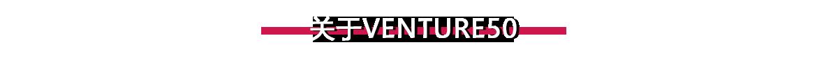 关于Venture50