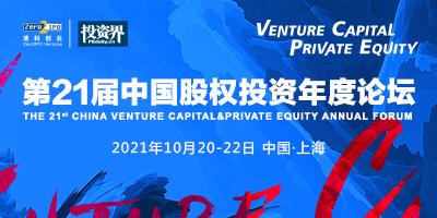 第21届中国股权投资年度论坛